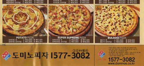 Korea Invented Pizza