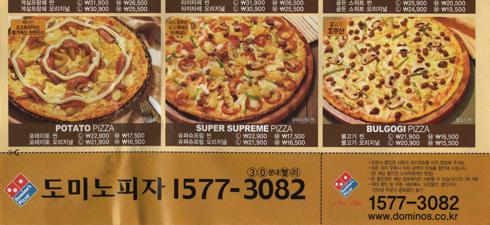 Korea Invented Pizza